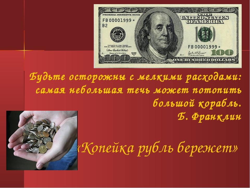 Будьте осторожны с мелкими расходами: самая небольшая течь может потопить бо...