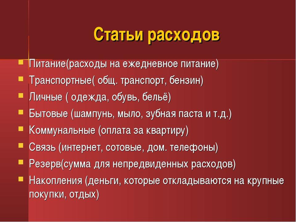 Статьи расходов Питание(расходы на ежедневное питание) Транспортные( общ. тра...