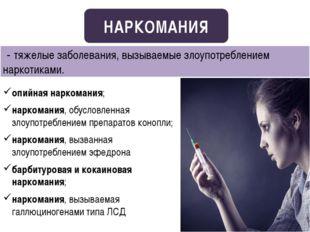 опийная наркомания; наркомания, обусловленная злоупотреблением препаратов ко
