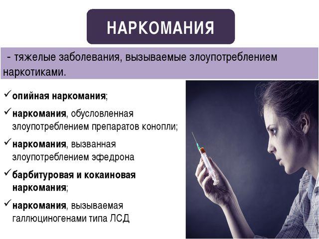 опийная наркомания; наркомания, обусловленная злоупотреблением препаратов ко...