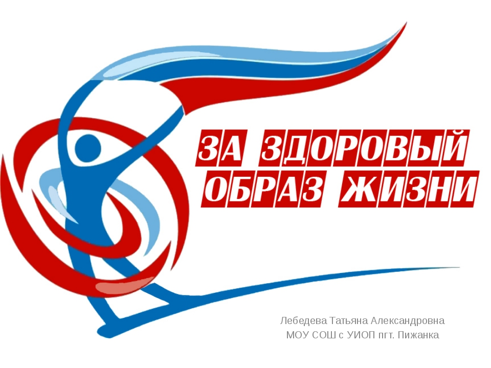 Лебедева Татьяна Александровна МОУ СОШ с УИОП пгт. Пижанка