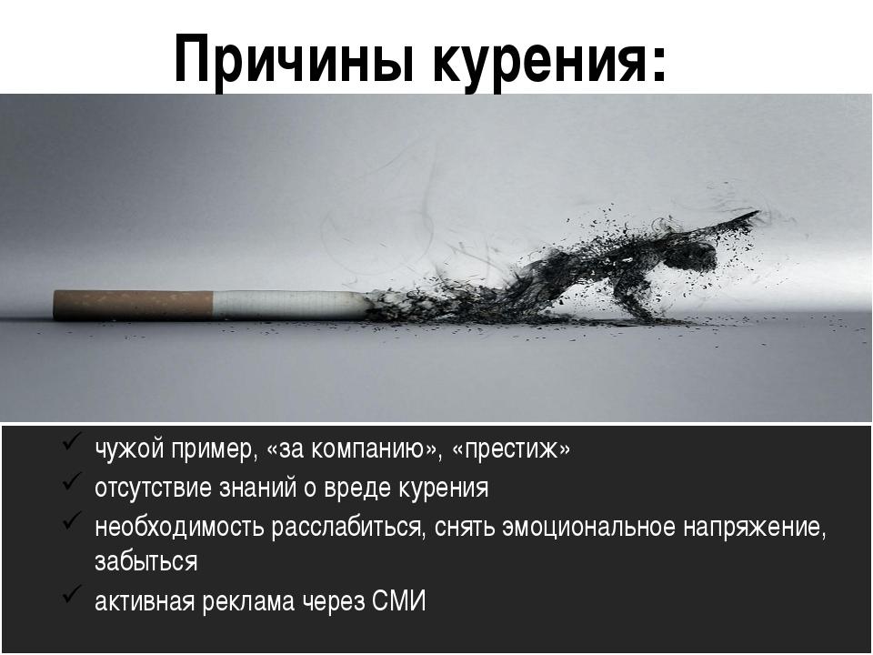Причины курения: чужой пример, «за компанию», «престиж» отсутствие знаний о в...