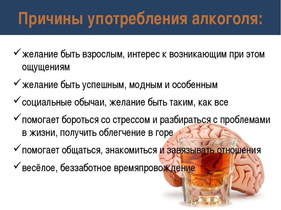 Причины употребления алкоголя: желание быть взрослым, интерес к возникающим п...