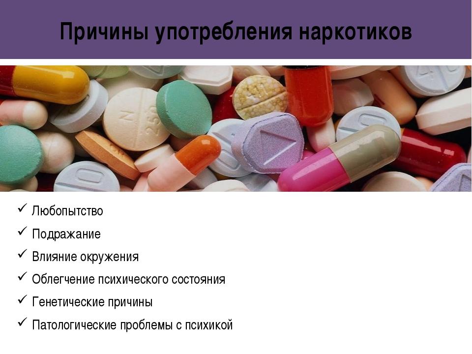 Причины употребления наркотиков Любопытство Подражание Влияние окружения Обле...