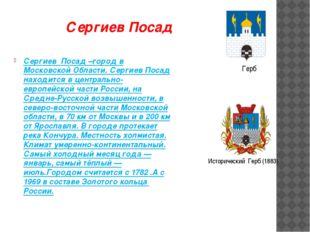 Сергиев Посад –город в Московской Области. Сергиев Посад находится в централь
