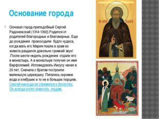 Основание города Основал город-преподобный Сергий Радонежский (1314-1392).Род