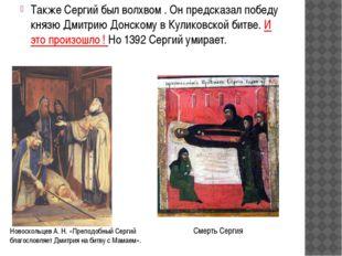 Также Сергий был волхвом . Он предсказал победу князю Дмитрию Донскому в Кули
