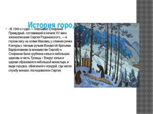 История города «В 1340-х годах — описывает Епифаний Премудрый, составивший в