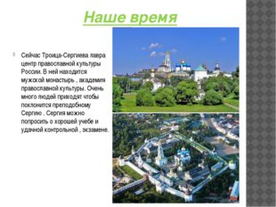 Наше время Сейчас Троица-Сергиева лавра центр православной культуры России. В