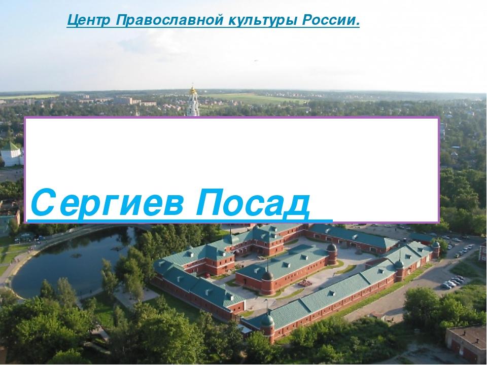 Сергиев Посад Центр Православной культуры России.