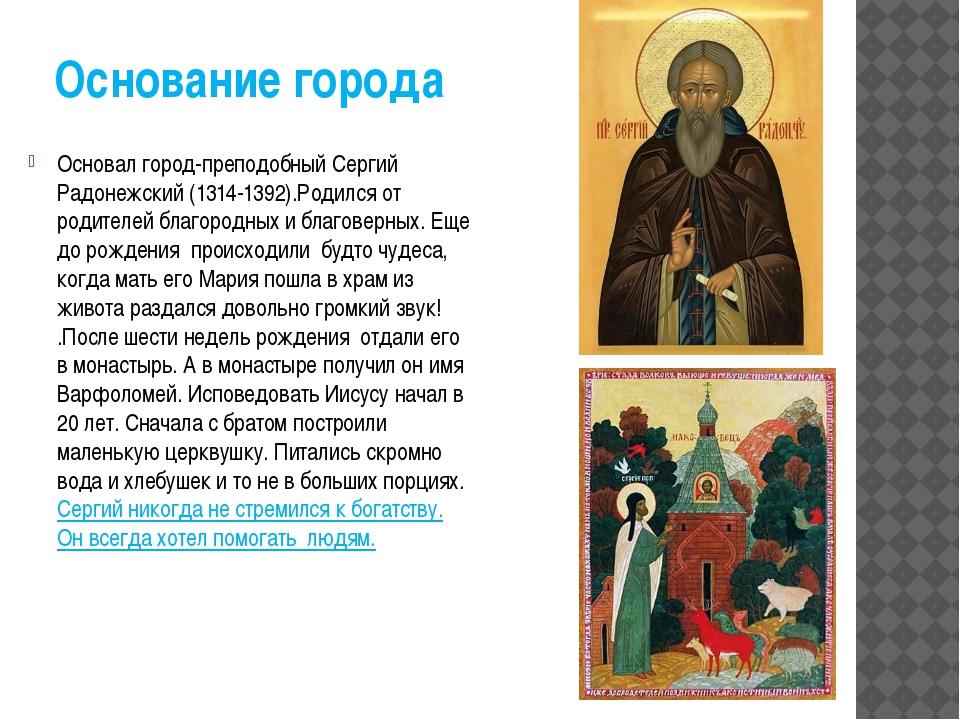 Основание города Основал город-преподобный Сергий Радонежский (1314-1392).Род...