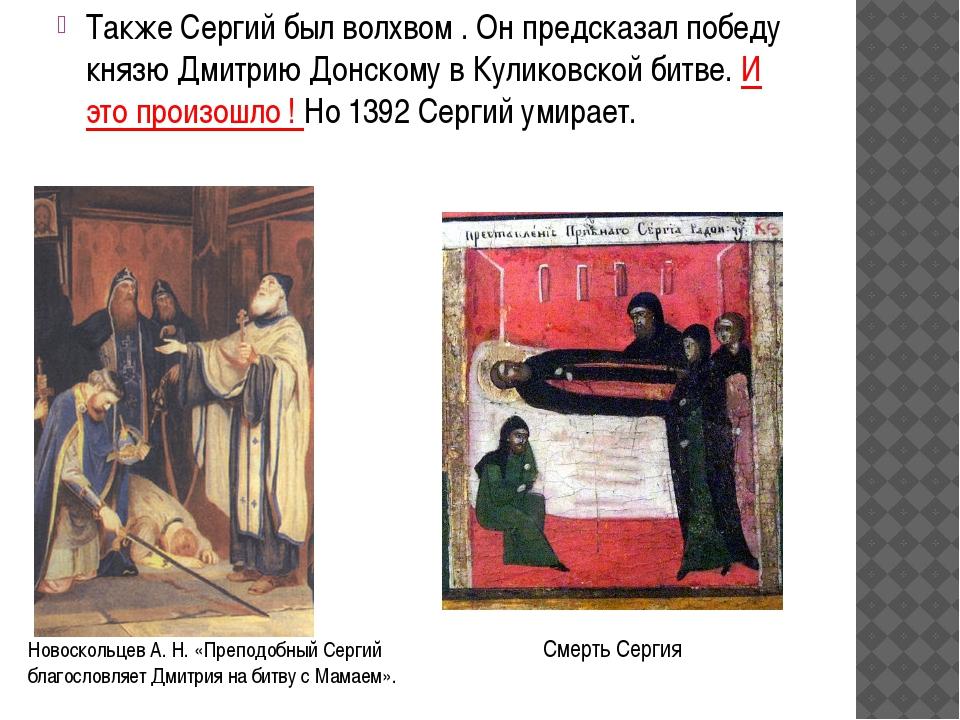 Также Сергий был волхвом . Он предсказал победу князю Дмитрию Донскому в Кули...