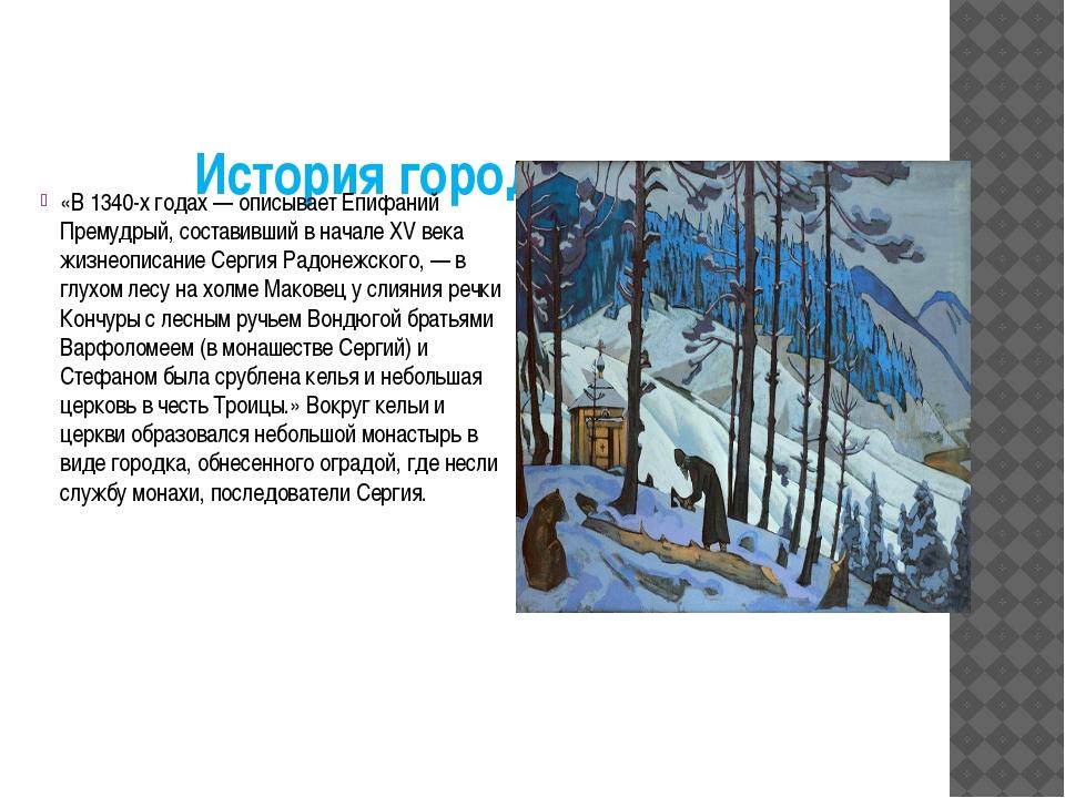 История города «В 1340-х годах — описывает Епифаний Премудрый, составивший в...