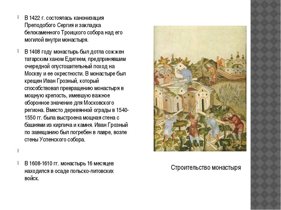 В 1422 г. состоялась канонизация Преподобого Сергия и закладка белокаменного...
