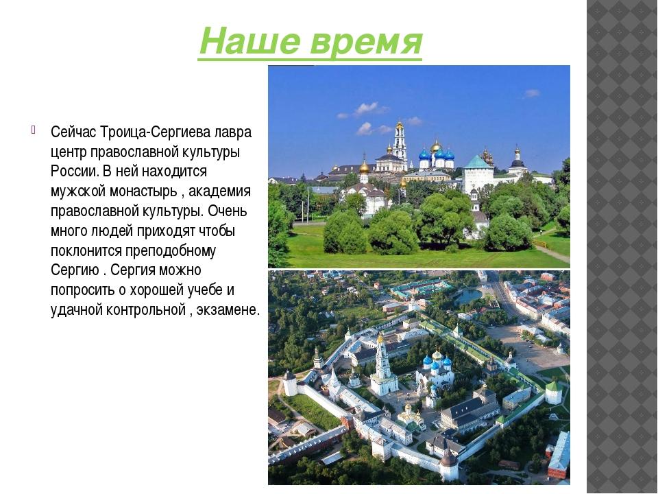 Наше время Сейчас Троица-Сергиева лавра центр православной культуры России. В...