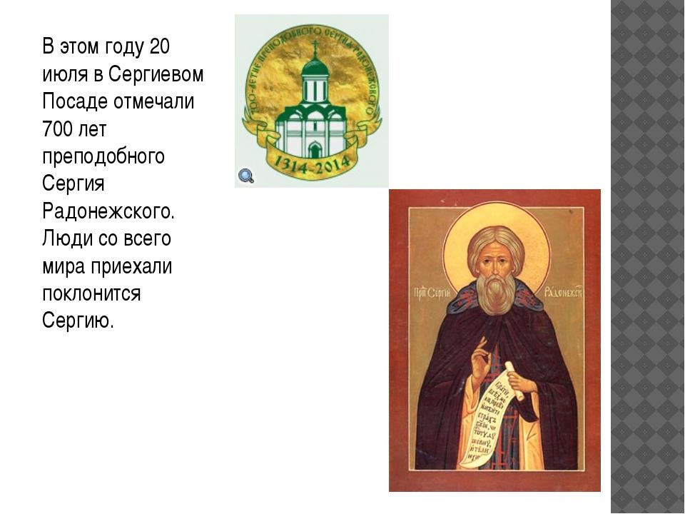 В этом году 20 июля в Сергиевом Посаде отмечали 700 лет преподобного Сергия Р...