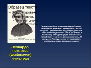 Леонардо из Пизы, известный как Фибоначчи, был первым из великих математиков