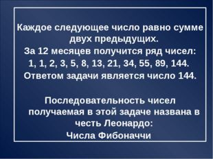 Числа Фибоначчи: 1, 1, 2, 3, 5, 8, 13, 21, 34, 55, 89, 144, 233, 377, 610,…