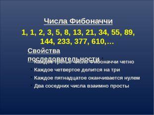 Числа Фибоначчи проявляются в строении различных организмов 5, 8, 13, 21, 34
