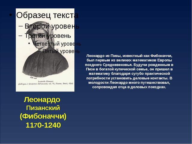 Леонардо из Пизы, известный как Фибоначчи, был первым из великих математиков...