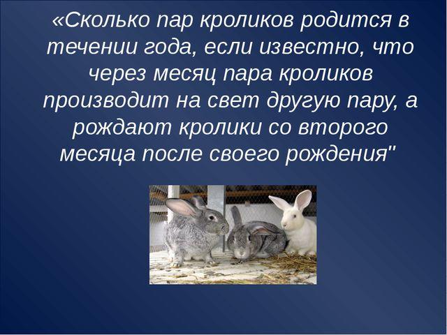 «Сколько пар кроликов родится в течении года, если известно, что через месяц...
