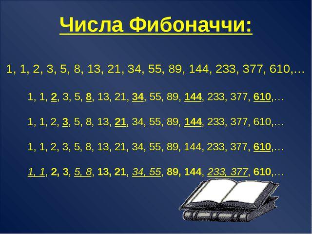 Числа Фибоначчи 1, 1, 2, 3, 5, 8, 13, 21, 34, 55, 89, 144, 233, 377, 610,… С...