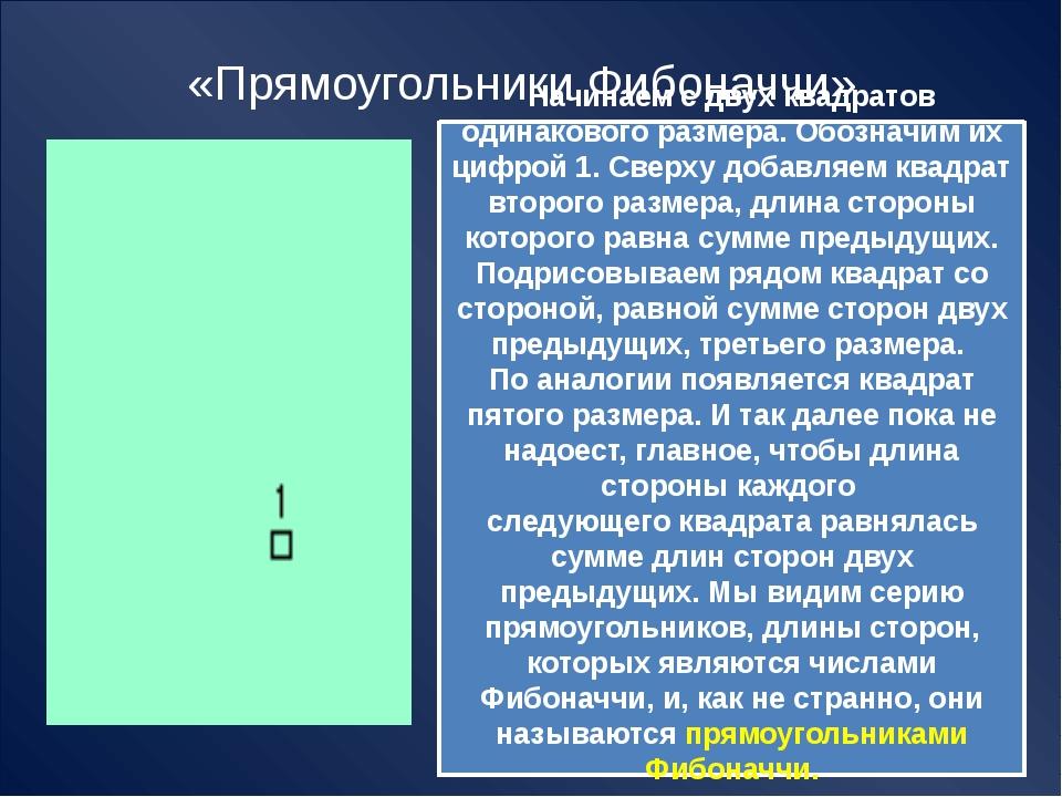 Спираль и числа Фибоначчи Гёте называл спираль «кривой жизни». Удивительно,...