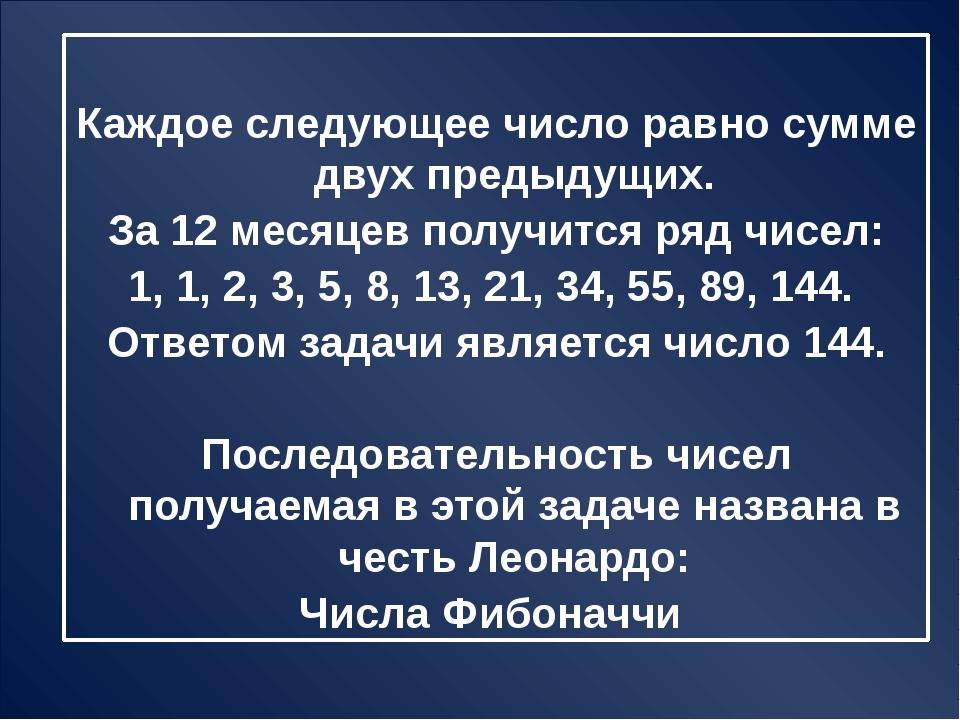 Числа Фибоначчи: 1, 1, 2, 3, 5, 8, 13, 21, 34, 55, 89, 144, 233, 377, 610,…...