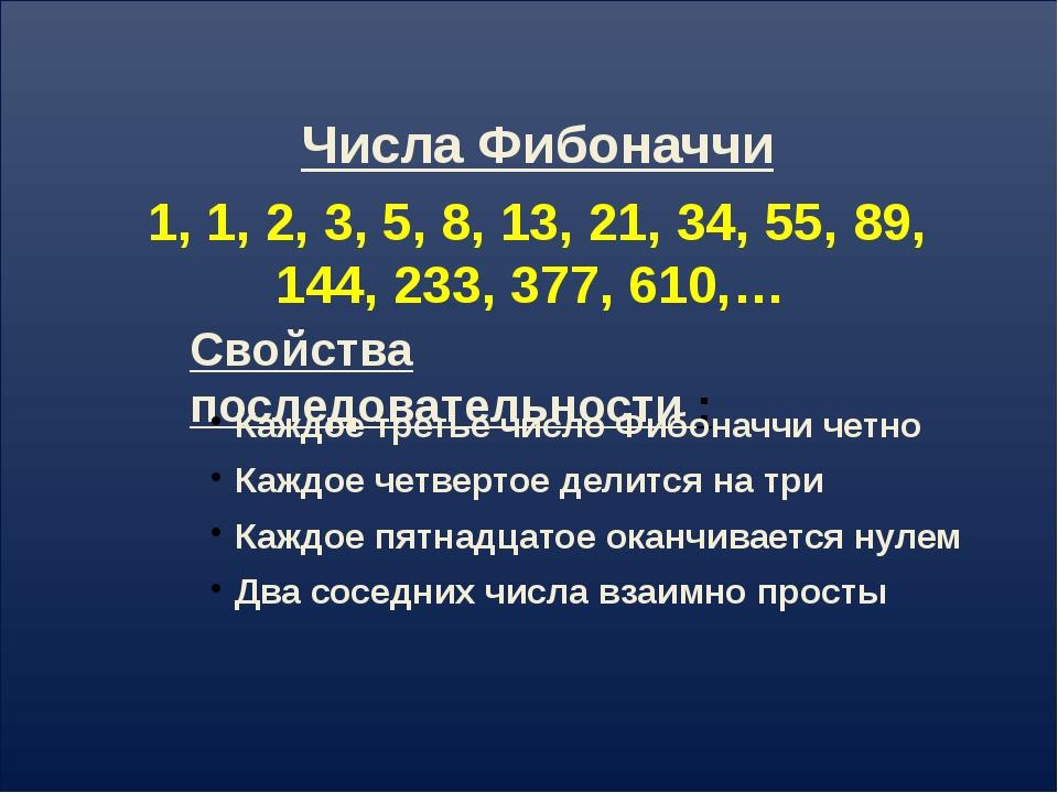Числа Фибоначчи проявляются в строении различных организмов 5, 8, 13, 21, 34...