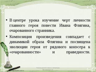 Вцентре урока изучение черт личности главного героя повести Ивана Флягина, о