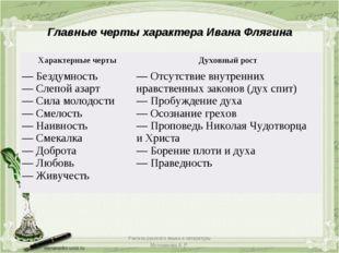 Главные черты характера Ивана Флягина Учитель русского языка и литературы Мул