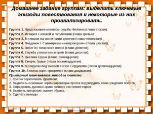Домашнее задание группам: выделить ключевые эпизоды повествования и некоторые