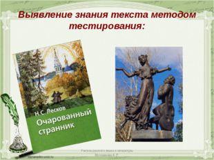 Выявление знания текста методом тестирования: Учитель русского языка и литера