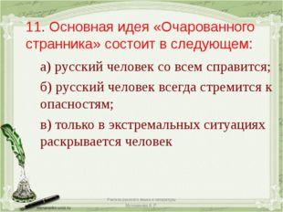 11. Основная идея «Очарованного странника» состоит в следующем: а) русский че