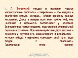 1. Л. Волынский увидел в названии «целое мировоззрение писателя» «Очарование