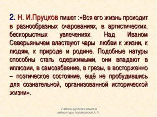 2. Н. И.Пруцков пишет :«Вся его жизнь проходит в разнообразных очарованиях,