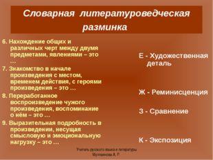 6. Нахождение общих и различных черт между двумя предметами, явлениями – это