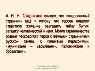 4. Н. Н. Старыгина считает, что «очарованный странник» ещё и потому, что гер