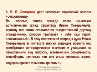 5. И. В. Столярова дает несколько толкований эпитета «очарованный». Во –перв