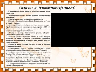 Основные положения фильма: 1.Незаурядность и сила личности родителей Лескова