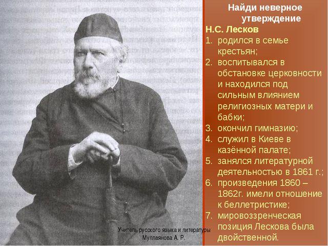 Найди неверное утверждение Н.С. Лесков родился в семье крестьян; воспитывался...