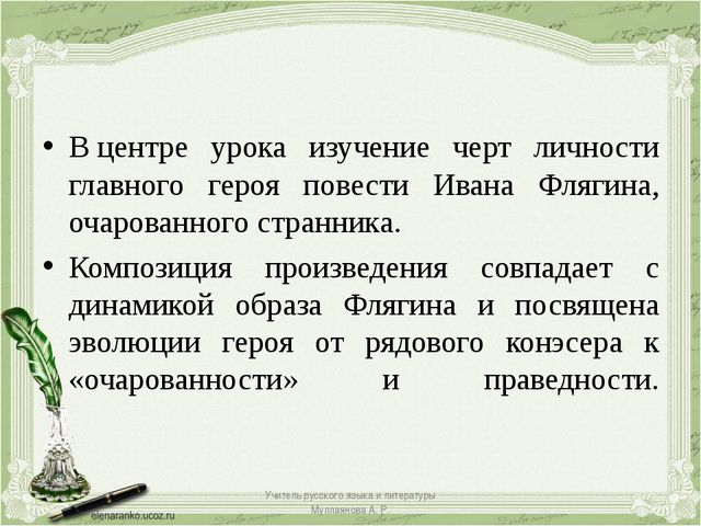 Вцентре урока изучение черт личности главного героя повести Ивана Флягина, о...