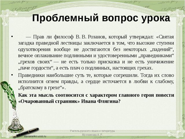 Проблемный вопрос урока — Прав ли философ В.В.Розанов, который...
