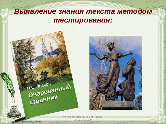 Выявление знания текста методом тестирования: Учитель русского языка и литера...