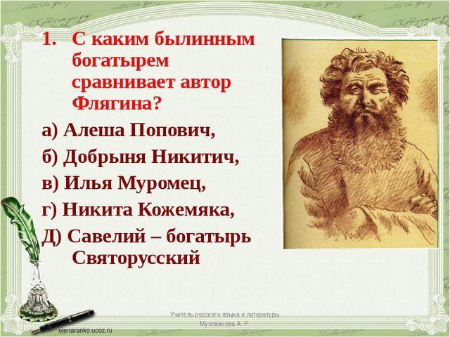 С каким былинным богатырем сравнивает автор Флягина? а) Алеша Попович, б) Доб...
