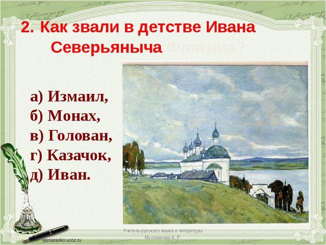 2. Как звали в детстве Ивана Северьяныча Флягина? а) Измаил, б) Монах, в) Гол...