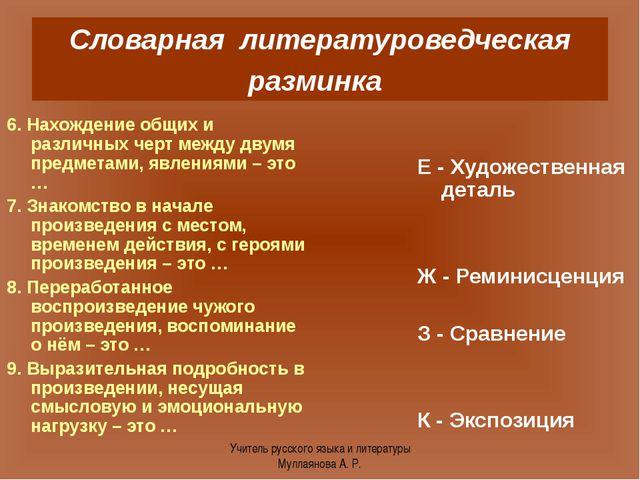 6. Нахождение общих и различных черт между двумя предметами, явлениями – это...