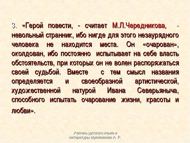 3. «Герой повести, - считает М.Л.Чередникова, - невольный странник, ибо нигд...