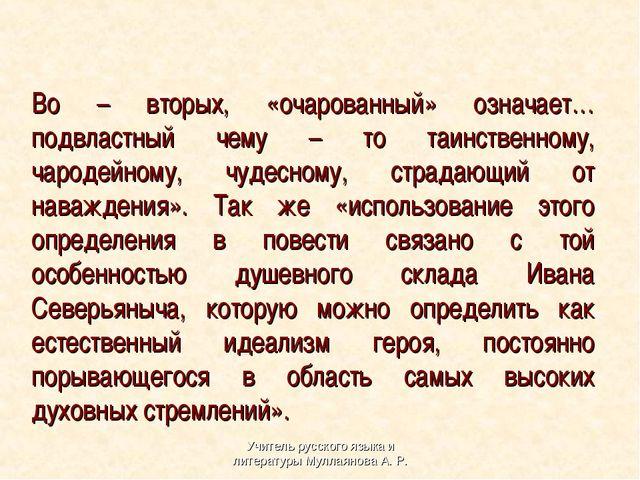 Во – вторых, «очарованный» означает… подвластный чему – то таинственному, ча...
