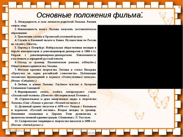 Основные положения фильма: 1.Незаурядность и сила личности родителей Лескова...